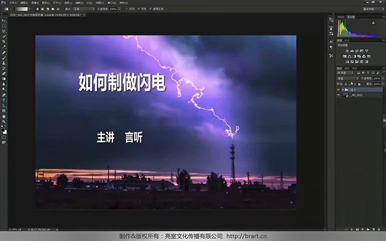 如何制作闪电效果